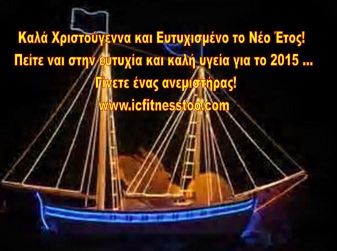 Greek-2014