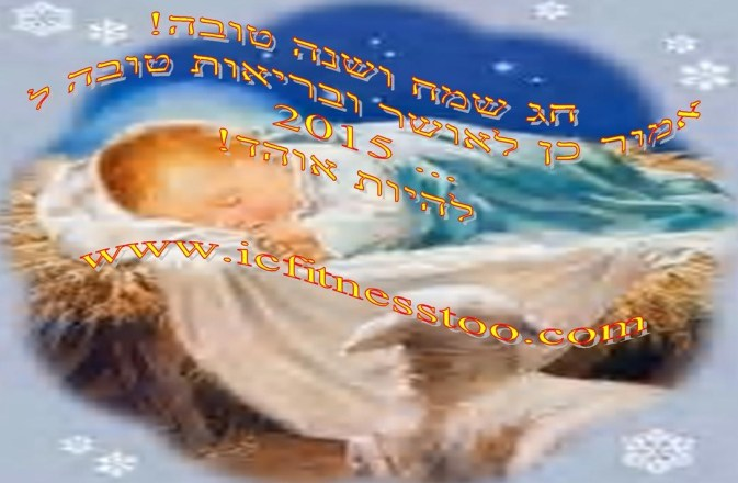 Hebrew-2014