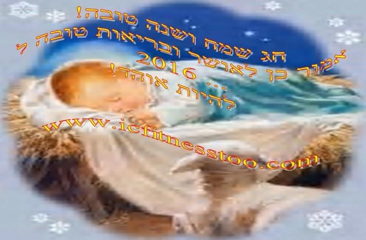 Hebrew-2015